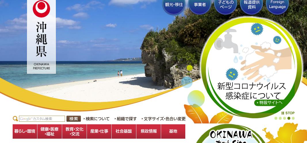 okinawaprefcorona